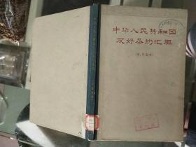 中华人民共和国友好条约汇编(中、外文本)