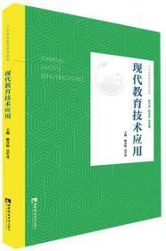 现代教育技术应用/小学全科教师系列教材