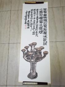 当代著名书法家赵熊喻灯书画作品