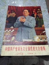 人民画报—1969年7月