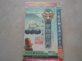 中国文化之十三《中国青铜与寿山名石》2DVD