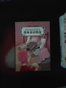 小学生领先一步读名著:格林童话精选