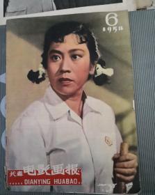 长春电影画报1958年第6期