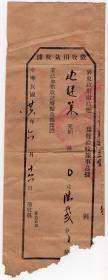 """民国税收票证----民国26年, 冀东政府财政厅 """"征收捐款收据"""" 边继莱616-3"""