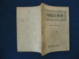中国语法教材  第一册(1954)