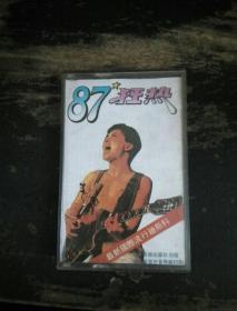 磁带87狂热