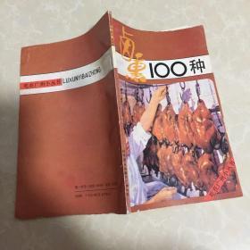 卤熏100种