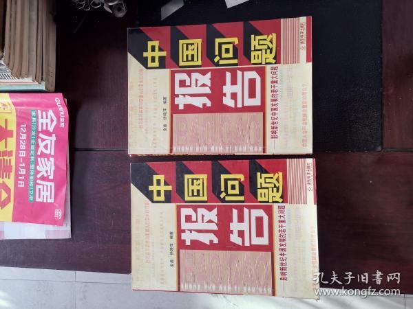 中国问题报告--影响新世纪中国发展的若干重大问题 上下册