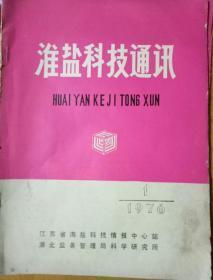 淮盐科技通讯1976-1。1977-1。两本合售