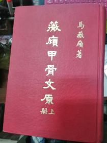 薇庼甲骨文原 全两册