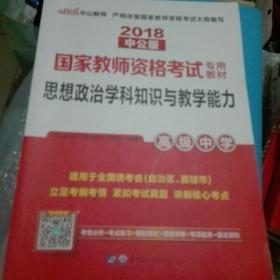2018国家教师资格证考试 思想政治学科知识与教学能力