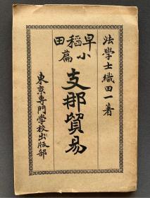 1899年 东京专门学校出版部发行 法学士织田一著《大清贸易(支那贸易)》平装一册(品相绝佳!内附清末中国铁路图及天津地图各一幅)