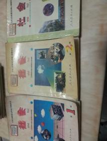 90年代老课本:老版小学社会课本3本 【94-98年】