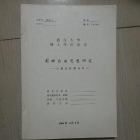 武汉大学博士学位论文 南禅自由思想研究----以唐宋时期为中心