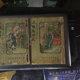 绣像绘图 通俗小说:三国志演义 存卷一,卷三 民国36年四版  广州民智书局发行 品相如图