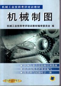 机械工业技师考评培训教材.机械制图