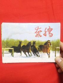 明信片,奔腾(马)九张合售,带封套,以图片为准