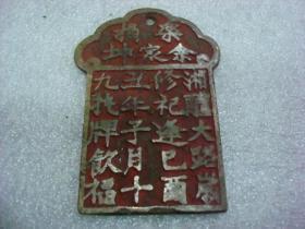 带文字的铜牌1