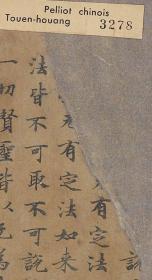 唐上元三年程君度写本[玫瑰]敦煌遗书 法藏 P3278唐 程君度 金刚般若经卷手稿。纸本大小28*406厘米。宣纸原色微喷印制,