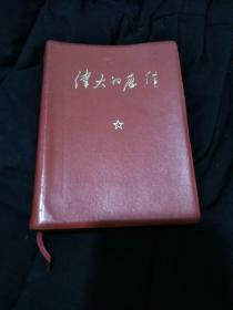 红色收藏珍品,伟大的历程,红塑皮软精装,72张图(期中林像15张,林题1张),完好无缺品好,保真保老