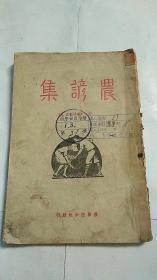 满洲国出版 农谚集 吉林省立磐石农业学校 藏书