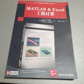 MATLAB&Excel工程计算