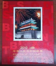 2010年全年小版张邮册 10张小版