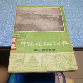 中国名胜词典 湖北 湖南分册