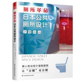 厕所革命-日本公共厕所设计