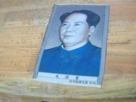 五十年代 杭州都锦生厂: 彩色!(丝织品)—— 毛泽东 标准像