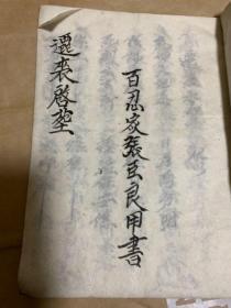 道教符咒风水地理手抄本《迁丧启塟》玄学看日子手抄本八卦易经风水地理手抄本符咒