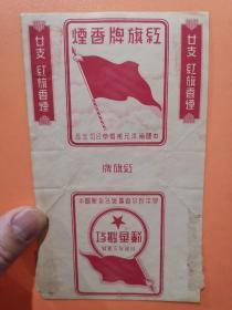 烟标:红旗牌香烟(中国南洋兄弟烟草公司出品)