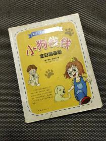 小狗钱钱(全彩漫画版)