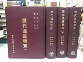 《历代通鉴辑览》全四册