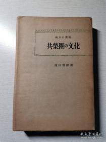 日本大东亚侵略战争罪证,共荣圈の文化