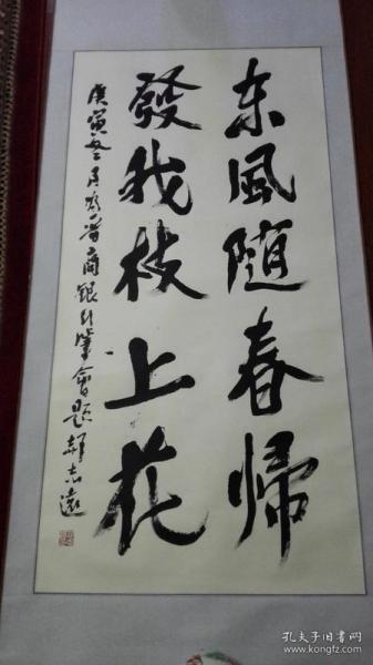 郝志远书法作品:东风随春归,发我枝上花。有送款136Ⅹ68
