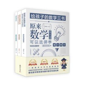 给孩子的数学三书 原来数学可以这样学(3册)刘薰宇
