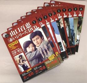 山口百惠 三浦友和 《血疑》电视剧 DVD 日本原版 38册