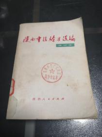 陕西中医验方选编 修订本