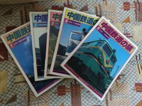 中国鉄道の旅/中国铁道之旅(全五册)