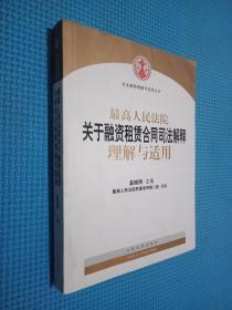 司法解释理解与适用丛书:最高人民法院关于融资租赁合同司法解释理解与适用