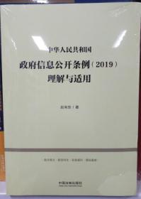 【全新品正版】中华人民共和国政府信息公开条例2019理解与适用 政府信息公开条例理解与适用  政府信息公开条例条文释义