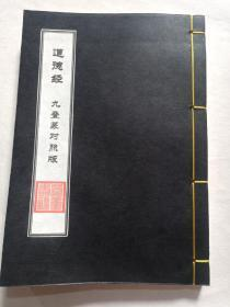 道德经九叠篆对照版(高清还原修复影印复制品)
