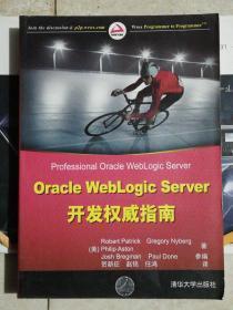 Oracle WebLogic Server开发权威指南