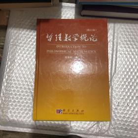 哲理数学概论(修订版)