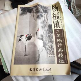 杨福镇工笔鹤作品精选