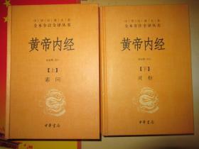黄帝内经 (上下册 精装)·中华经典名著·全本全注全译丛书