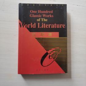 世界文学名著百部:红与黑