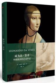 成为达·芬奇 列奥纳多的艺术传记