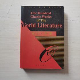 世界文学名著百部:马丁.伊登